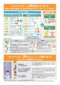 アレルギー 検査 大阪 フードアレルギー検査 大阪(心斎橋、梅田)のWクリニック