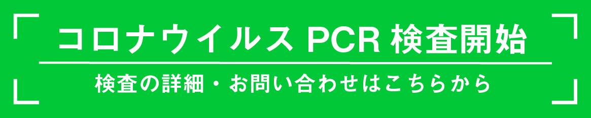 コロナPCR検査
