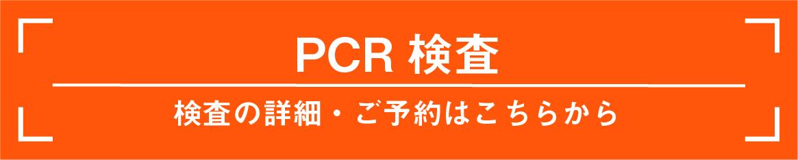コロナウイルスPCR検査